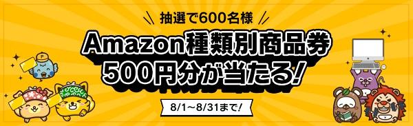 Amazon種類別商品券500円分が当たる
