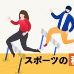 【infoQ】条件達成で最大300円相当が貰える!「スポーツの秋キャンペーン」