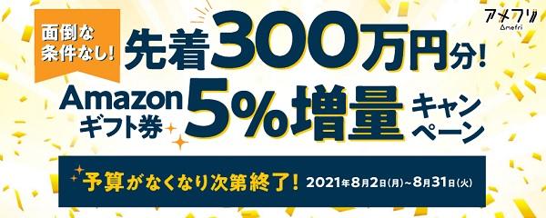 アメフリAmazonギフト券5%増量キャンペーン
