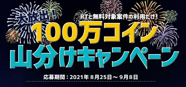 100万コイン山分けキャンペーン