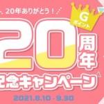 【Gポイント】エントリーだけで20万円が当たる!「20周年記念キャンペーン」