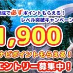 「League of Angels 3」LV105突破で最大1,900ECナビポイントが貰える!