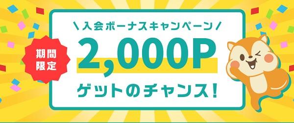 入会ボーナスキャンペーン