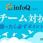 【infoQ】夏のチーム対抗戦!最大300円相当が貰える!勝利チームには必ずポイントGET!