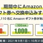 【マクロミル】ポイント交換だけで最大10,000円のAmazonギフト券が当たる!