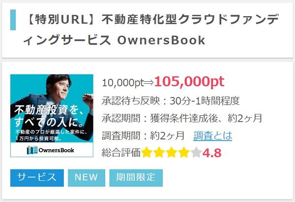OwnersBook詳細