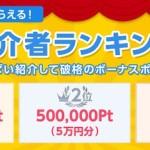 「GetMoney!」最大10万円貰える友達紹介ランキングは1~3人程度の紹介でも入賞できる!?
