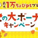 【ちょびリッチ】抽選で最大5,000円が当たる!「秋の大ボーナスキャンペーン」