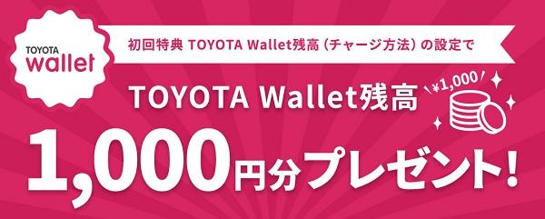 1000円分プレゼント