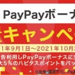 【ハピタス】PayPayボーナスに交換で最大5%のポイントバック「PayPayボーナス増量キャンペーン」