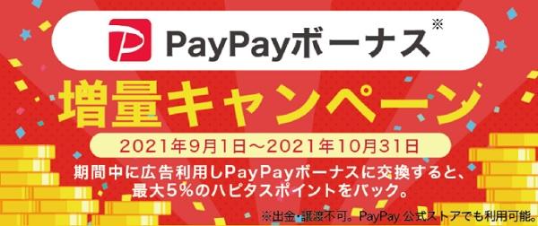 PayPayボーナスキャンペーン