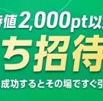 「WINTICKET(ウィンチケット)」最大5,000円が当たる!友達招待くじ定常化記念キャンペーン開催中