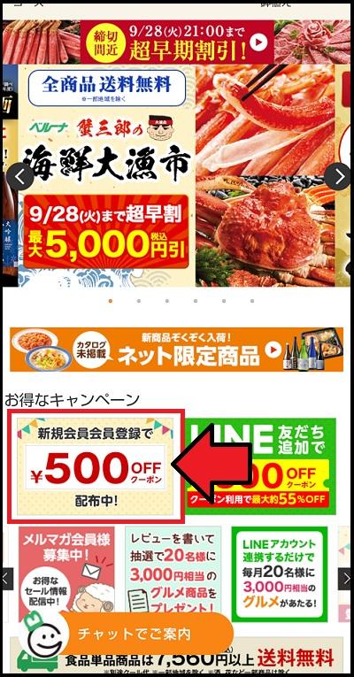 新規会員登録で500円OFFクーポン