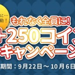 【itsmon】もれなく全員+250コイン貰える!
