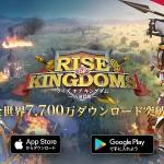 「Rise of Kingdoms ―万国覚醒―」【city_level_15】到達で1,300円のお小遣いを稼ぐ!