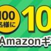 100名様に10000円分Amazonギフト券が当たる