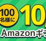 【ポイントタウン】好きな銀行へ1万円以上交換で1万円分のAmazonギフト券が当たる!