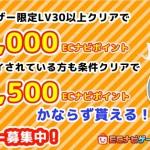 ゲーム内条件クリアで500円相当が必ず貰える!周年イベントクリアで最大550円相当貰える!「ゲゲゲの鬼太郎妖怪横丁」