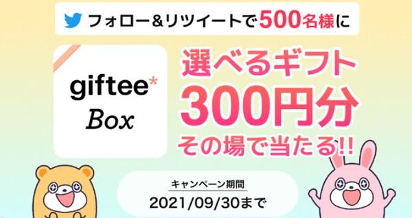 選べるギフト300円分その場で当たる