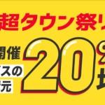 【ポイントタウン】「超タウン祭り」対象サービスのポイント還元が20%増量!その他にも特典あり!