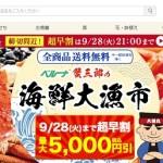 「ベルーナグルメショッピング」最大2,500円分お得!実質無料で商品とお小遣いが貰える!