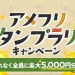 【アメフリ】ミッションクリアで最大5,000円分が貰える!「スタンプラリーキャンペーン」