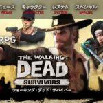 「The Walking Dead: Survivors」タウンホール15到達で1,350円が貰えるに挑戦してみた!