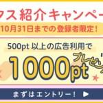 ハピタスに新規会員登録で1,000円相当が貰える!