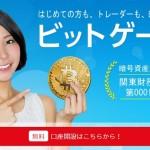 「Bitgate」お小遣いサイト経由で3,000円以上のお小遣いを稼ぐ!口座開設手順(登録方法)