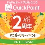 【Quick Point】最大1万円が当たるQPスクラッチが簡単に貰える!「2周年アニバーサリーイベント」