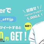「利回り不動産」フォロー&リツイートでAmazonギフト券2,000円分が当たる!