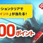「100万人の信長の野望」ミッションクリアで最大500円相当が当たる!