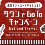 【ポイントタウン】対象サービスの利用で楽天ギフトコード10,000円分が抽選で貰える「タウンでGoToキャンペーン」