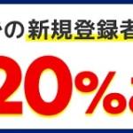 【ポイントタウン】Amazonギフト券への交換が20%お得!新規登録者限定!