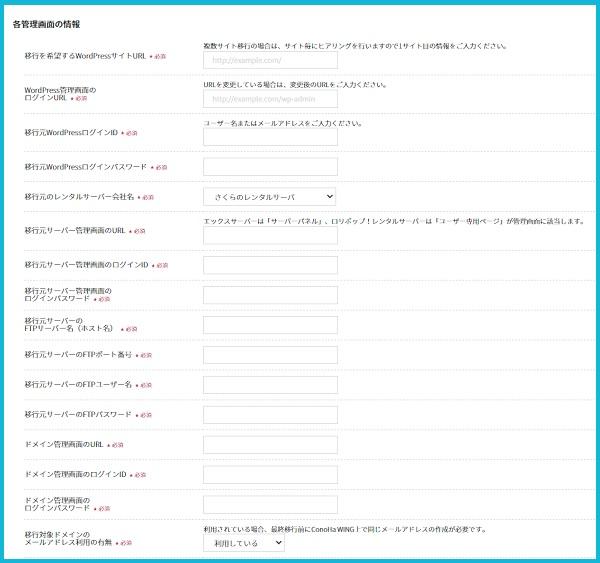 各管理画面の情報