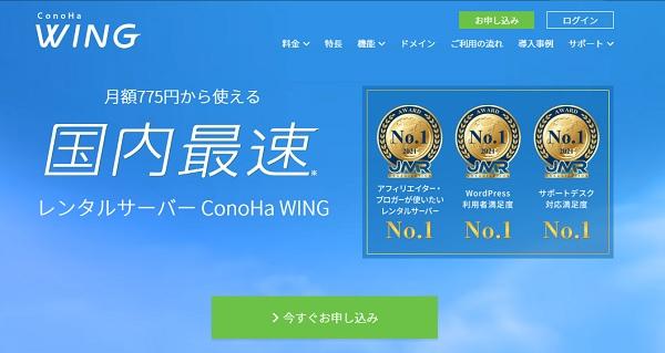 conohaWING