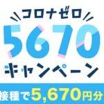 【ポイントインカム】新型コロナワクチン接種で5,670円が当たる!「5670(コロナゼロ)キャンペーン」